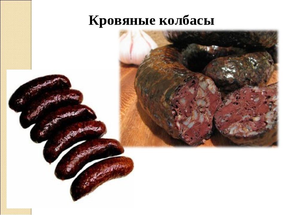 можно ли кровяную колбасу на диете