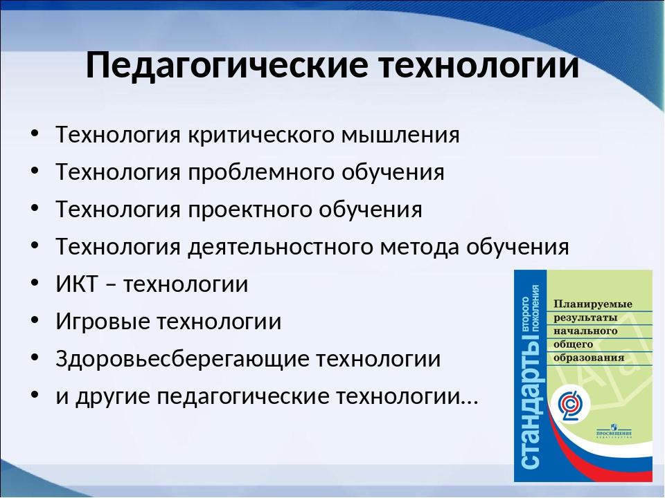 Педагогические технологии Технология критического мышления Технология проблем...