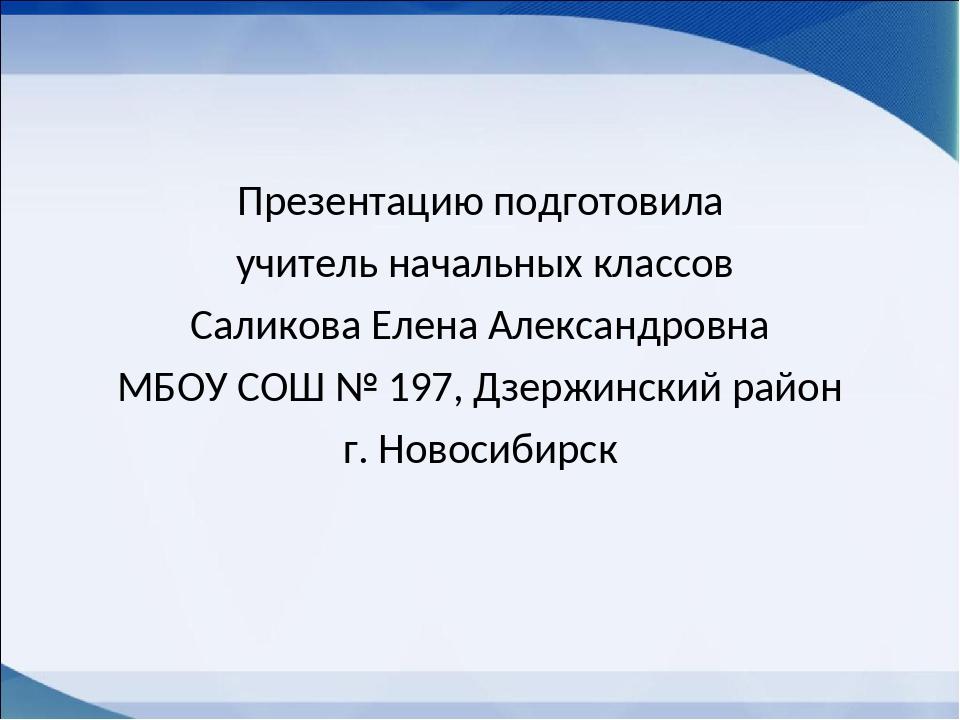 Презентацию подготовила учитель начальных классов Саликова Елена Александровн...