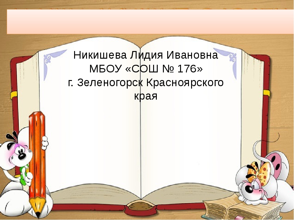 Никишева Лидия Ивановна МБОУ «СОШ № 176» г. Зеленогорск Красноярского края