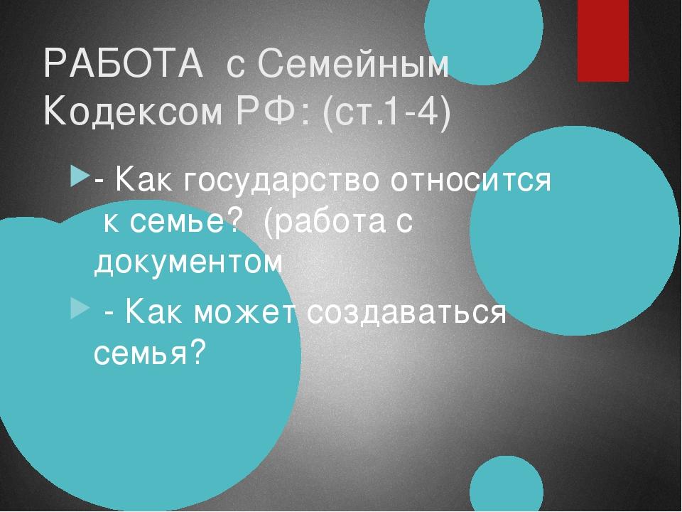 РАБОТА с Семейным Кодексом РФ: (ст.1-4) - Как государство относится к семье?...