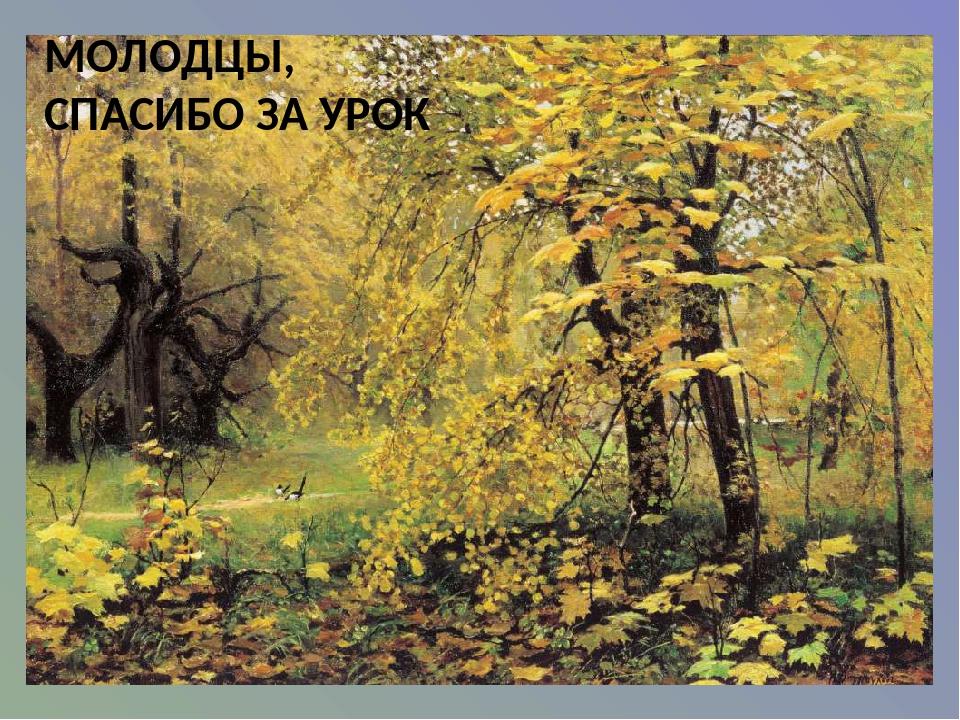 картина остроухова золотая осень фото