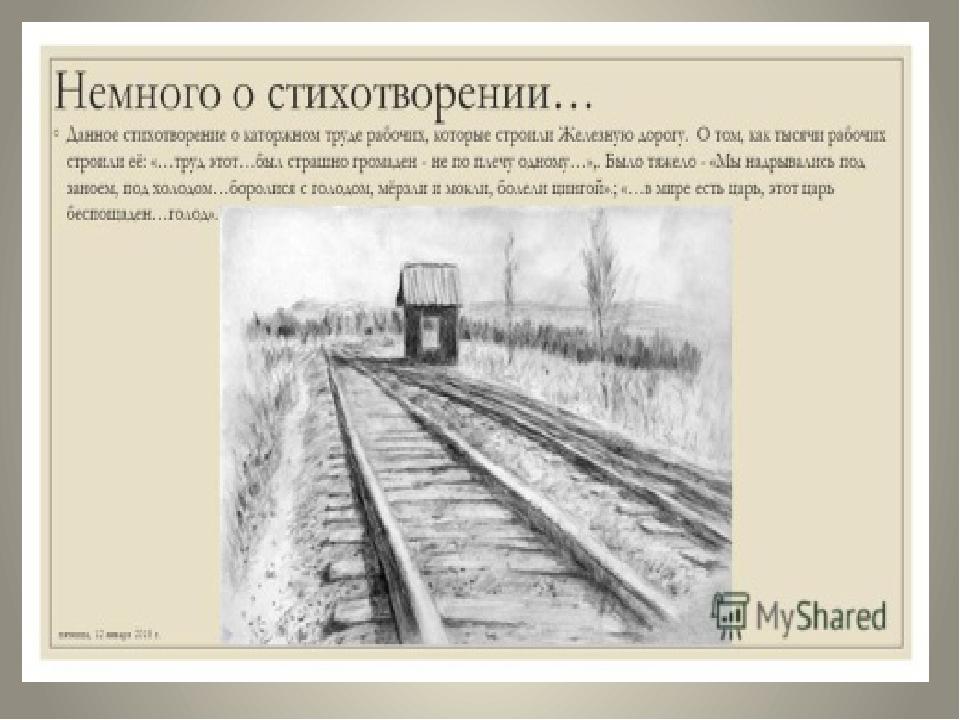 стихотворение некрасова железная дорога картинки бани-фото