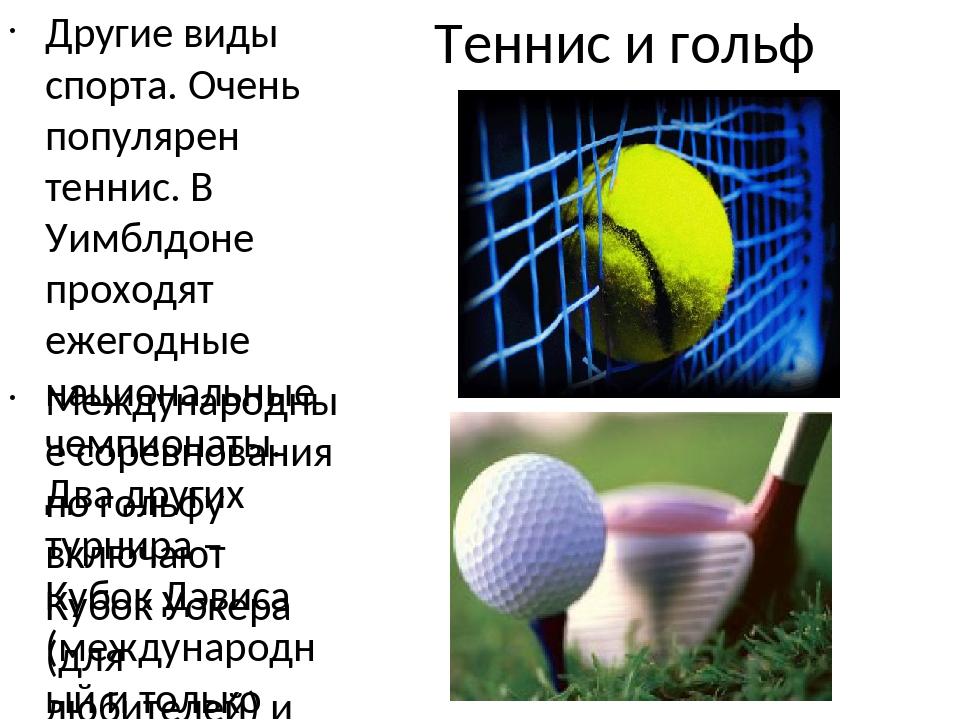 Теннис и гольф Другие виды спорта. Очень популярен теннис. В Уимблдоне проход...