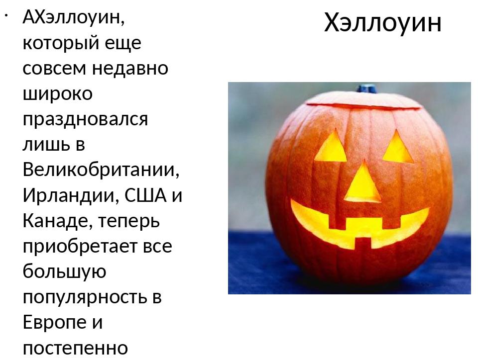 Хэллоуин  Хэллоуин, который еще совсем недавно широко праздновался лишь в Ве...