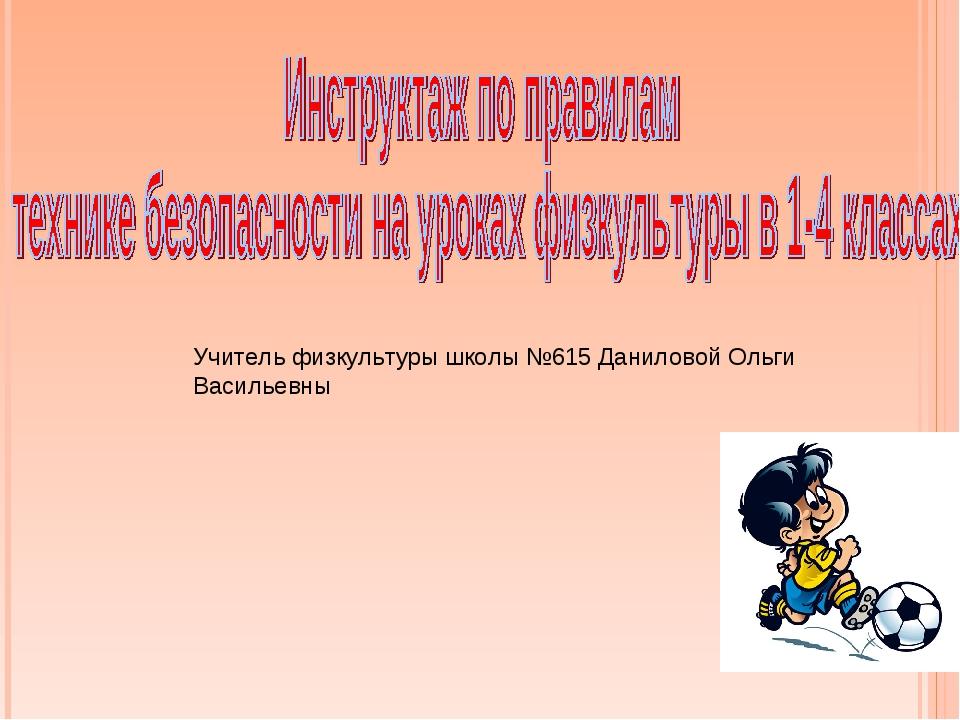 Учитель физкультуры школы №615 Даниловой Ольги Васильевны