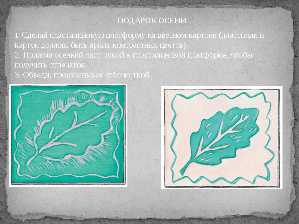 ПОДАРОК ОСЕНИ 1. Сделай пластилиновую платформу на цветном картоне (пластилин...