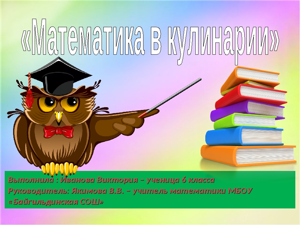 Выполнила : Иванова Виктория – ученица 6 класса Руководитель: Якимова В.В. –...