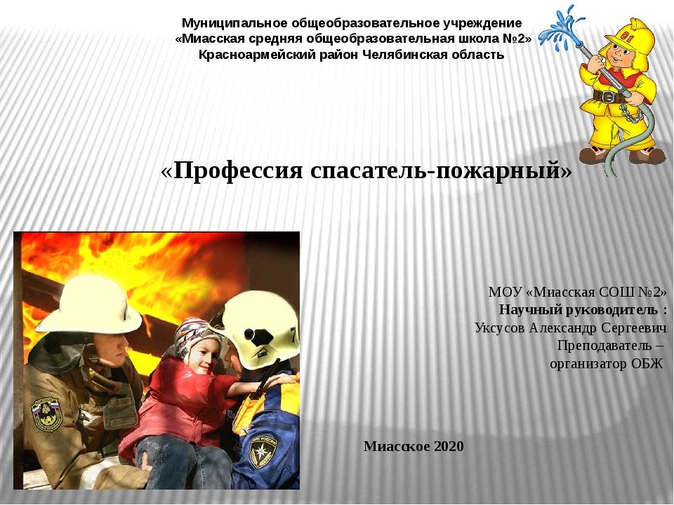 Миасское 2020 «Профессия спасатель-пожарный» МОУ «Миасская СОШ №2» Научный ру...