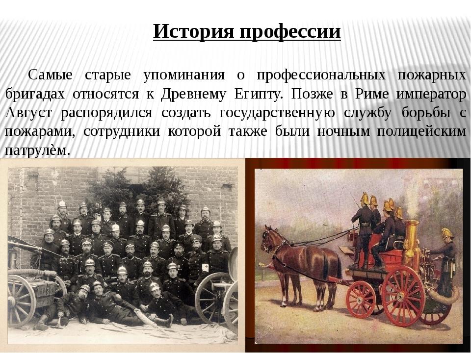 История профессии Самые старые упоминания о профессиональных пожарных бригад...