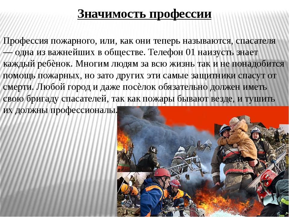 Значимость профессии Профессия пожарного, или, как они теперь называются, спа...