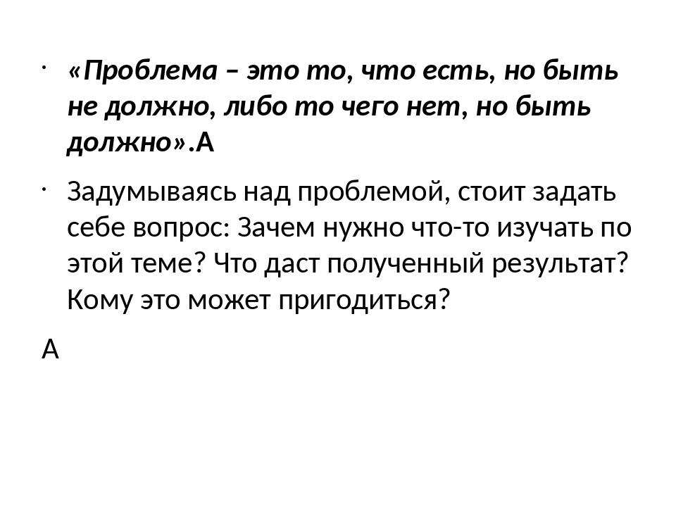 «Проблема – это то, что есть, но быть не должно, либо то чего нет, но быть до...