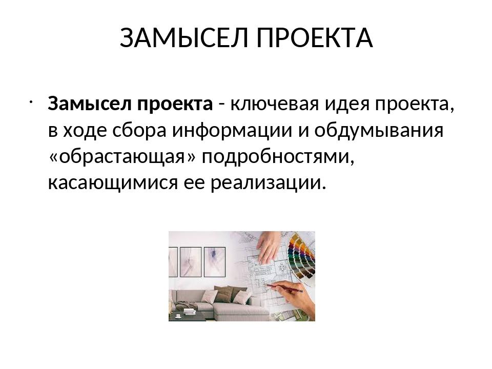 ЗАМЫСЕЛ ПРОЕКТА Замысел проекта - ключевая идея проекта, в ходе сбора информа...