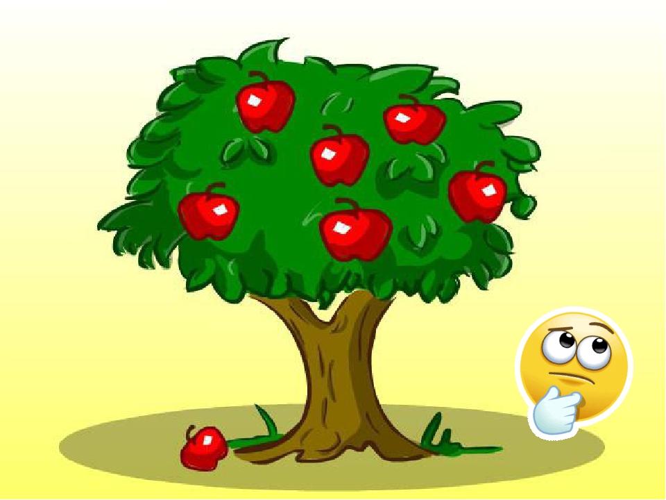 Революция, картинка дерево с яблоками