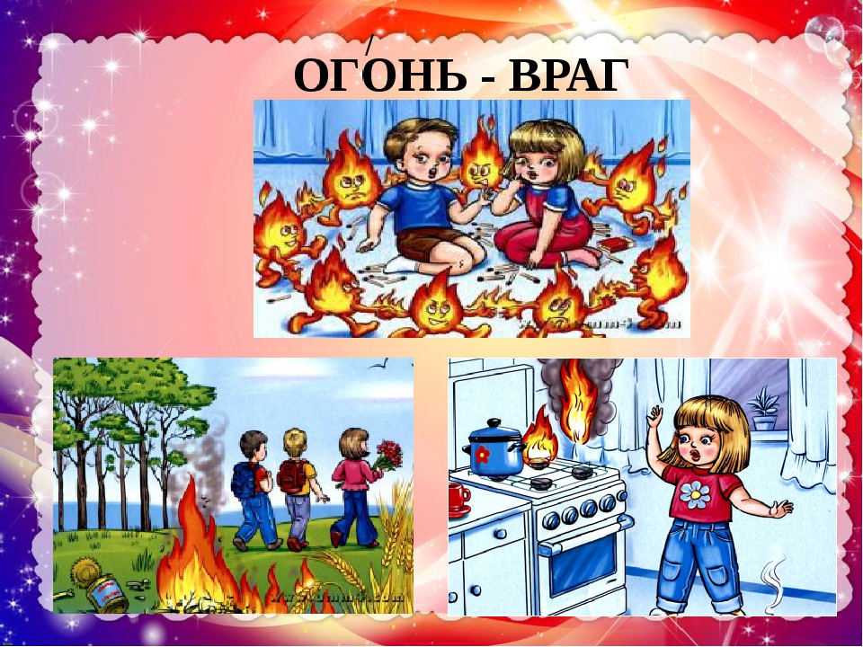 люди картинки детям огонь наш друг ищу