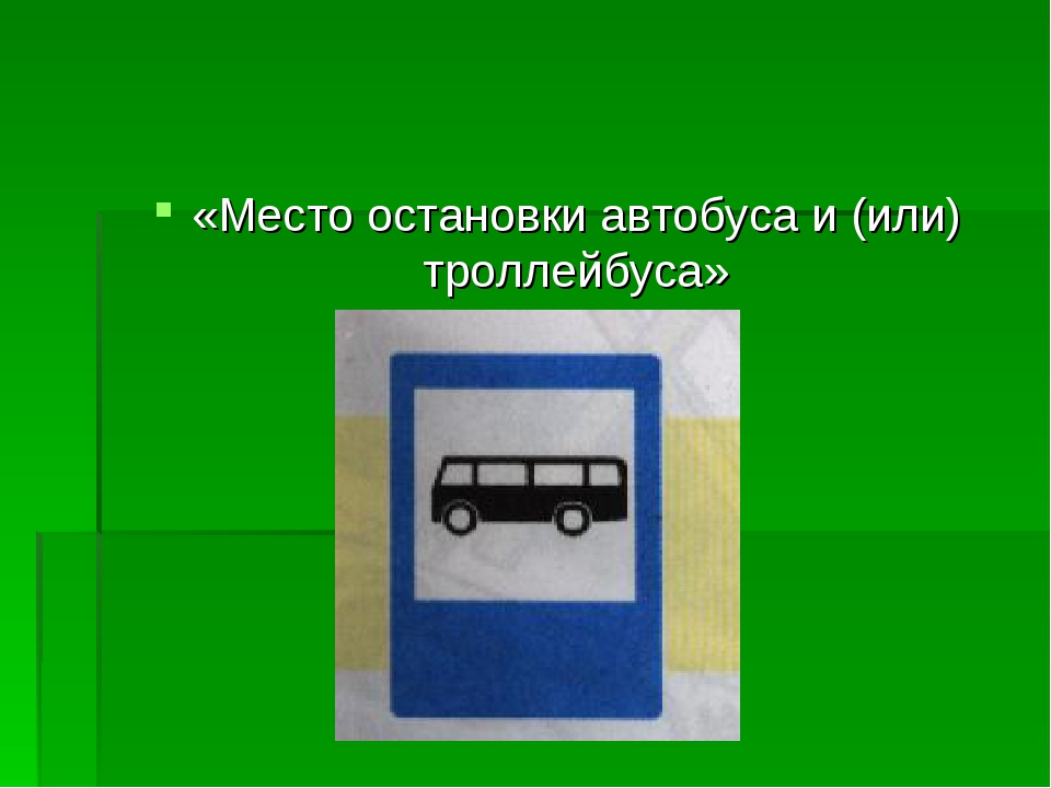 «Место остановки автобуса и (или) троллейбуса»