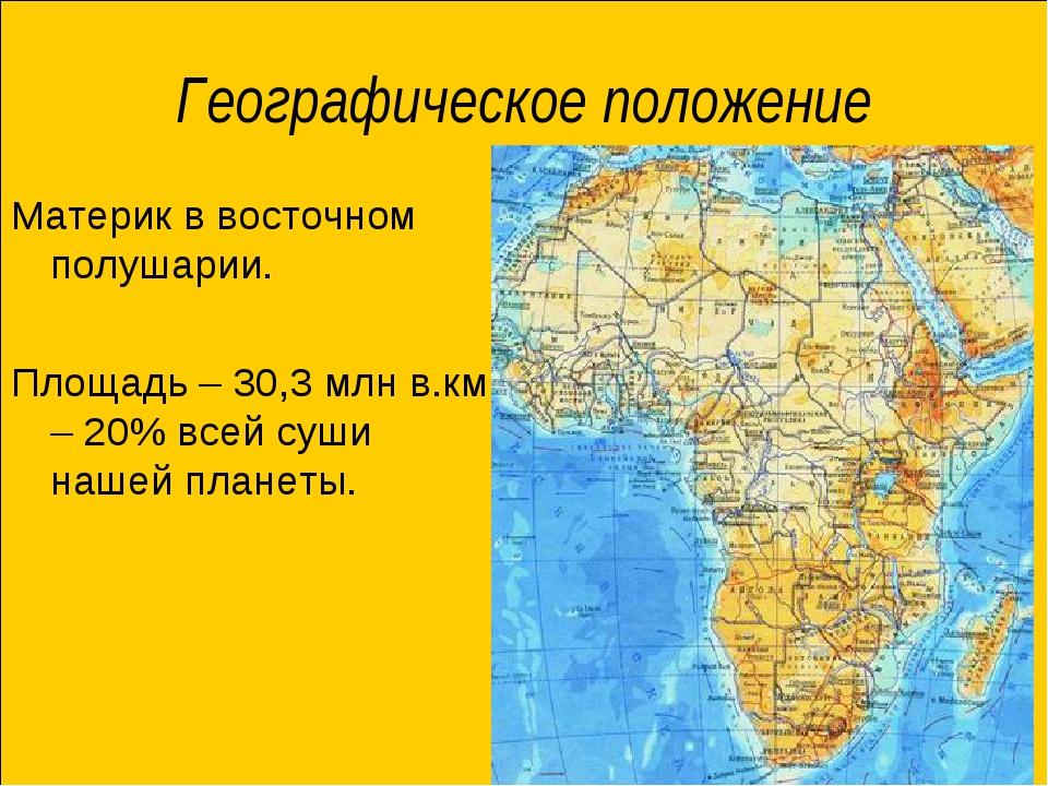 Географическое положение Материк в восточном полушарии. Площадь – 30,3 млн в....