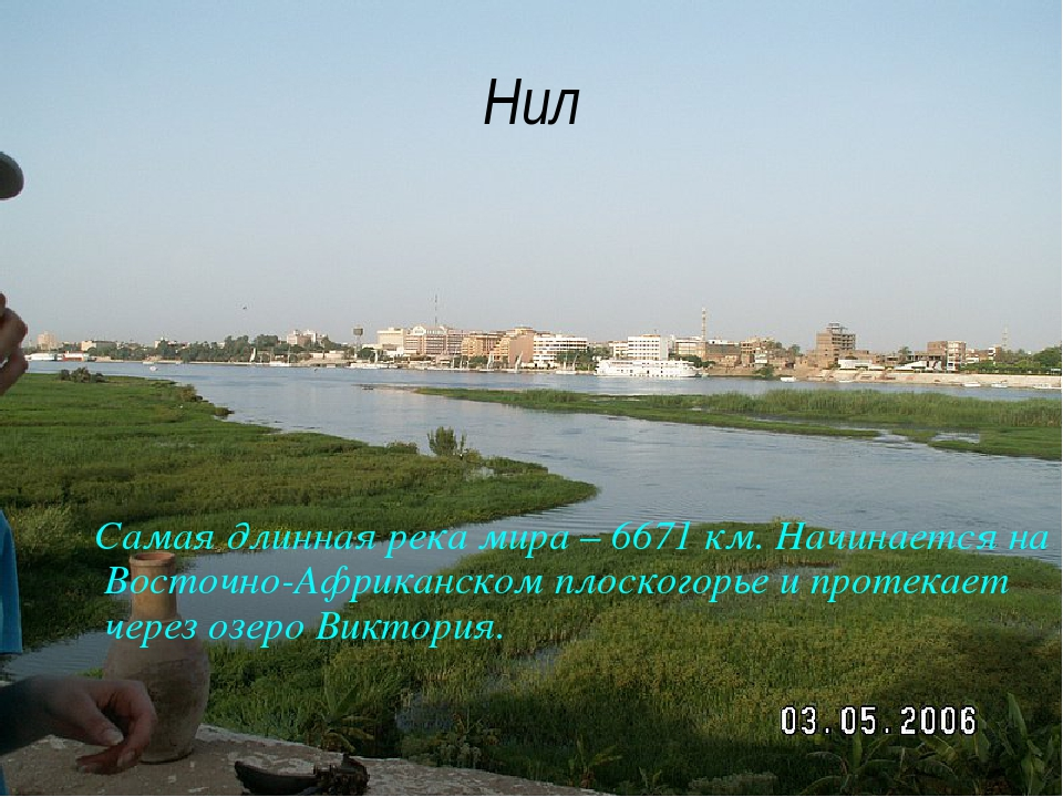Нил Самая длинная река мира – 6671 км. Начинается на Восточно-Африканском пло...