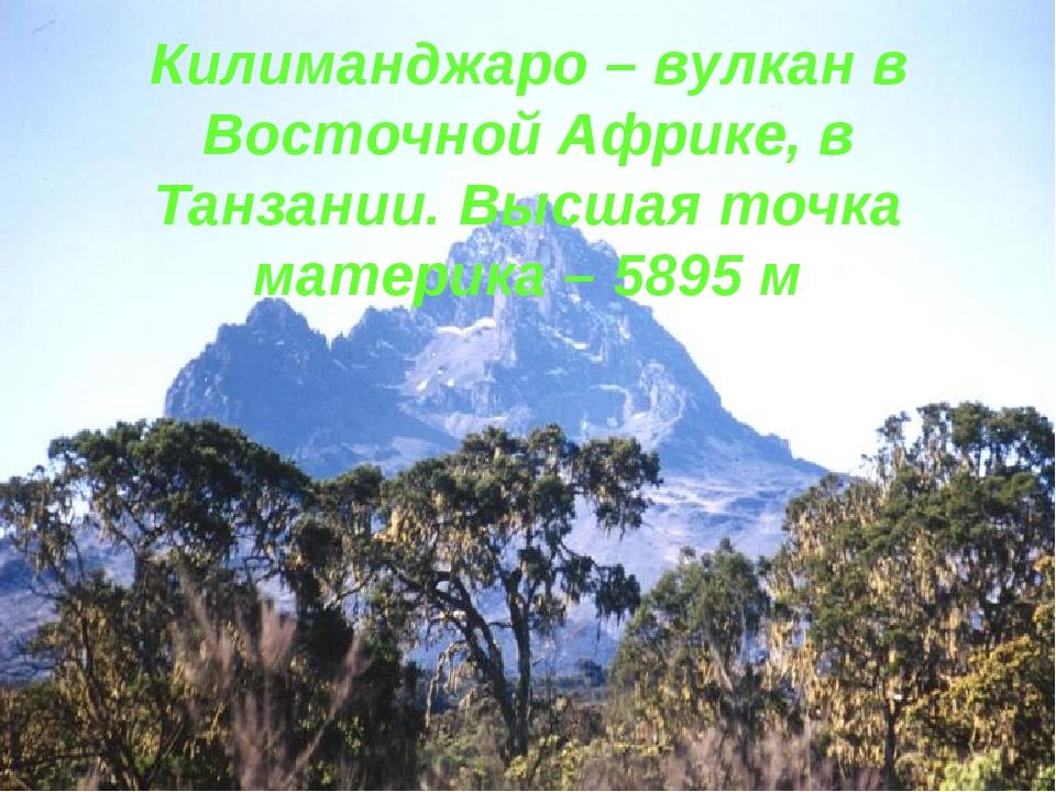 Килиманджаро – вулкан в Восточной Африке, в Танзании. Высшая точка материка...