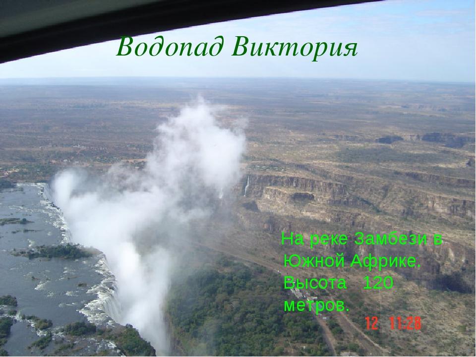Водопад Виктория На реке Замбези в Южной Африке. Высота 120 метров.