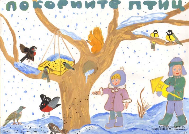 Картинки дети кормят птиц осенью