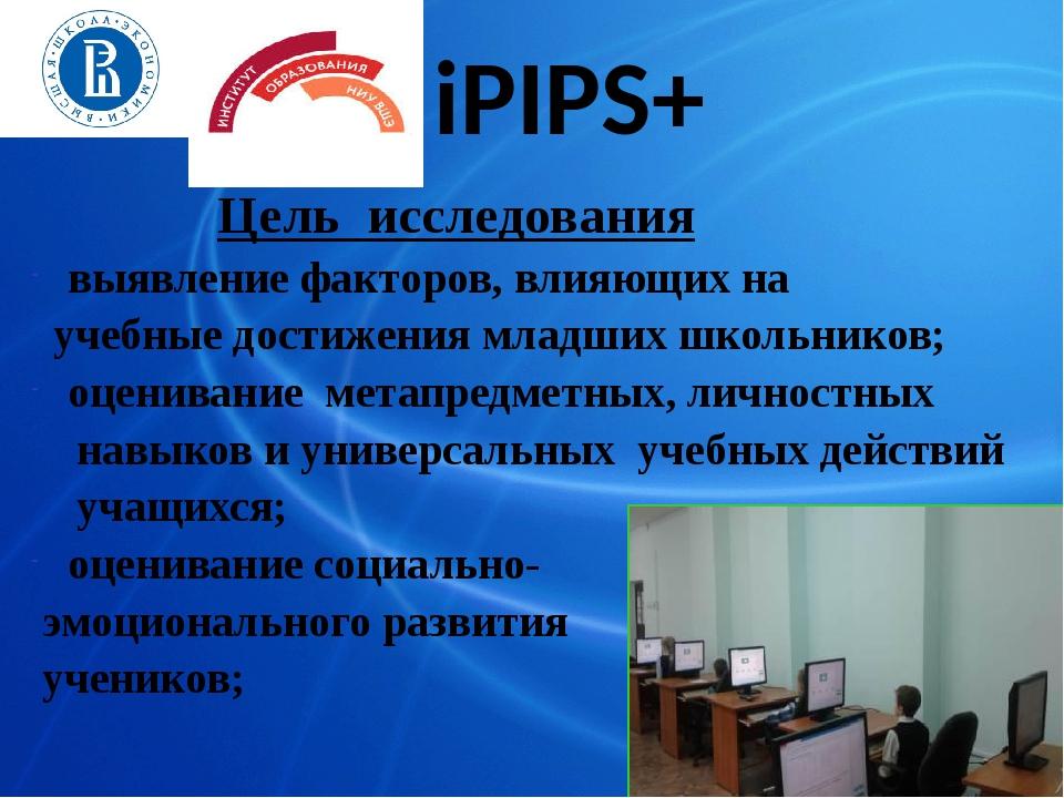 iPIPS+ Цель исследования выявление факторов, влияющих на учебные достижения м...
