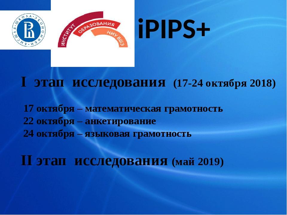 iPIPS+ I этап исследования (17-24 октября 2018) 17 октября – математическая г...