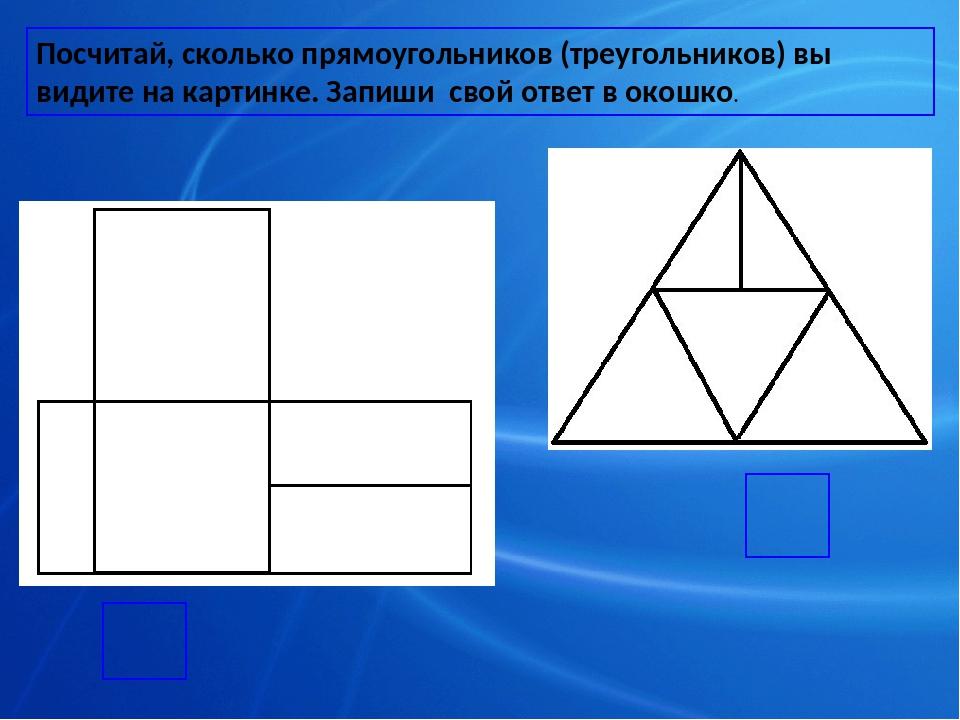Посчитай, сколько прямоугольников (треугольников) вы видите на картинке. Запи...