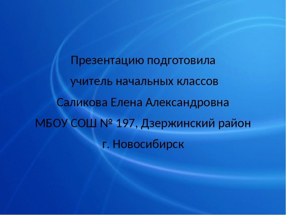 Презентацию подготовила учитель начальных классов Саликова Елена Александров...