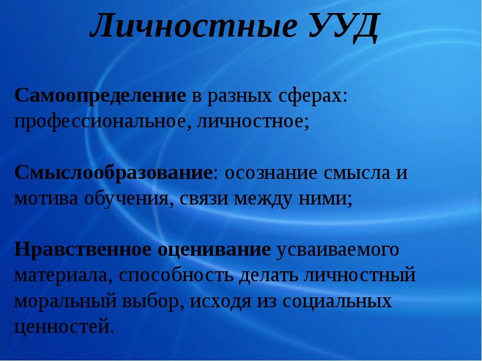 Личностные УУД Самоопределение в разных сферах: профессиональное, личностное;...