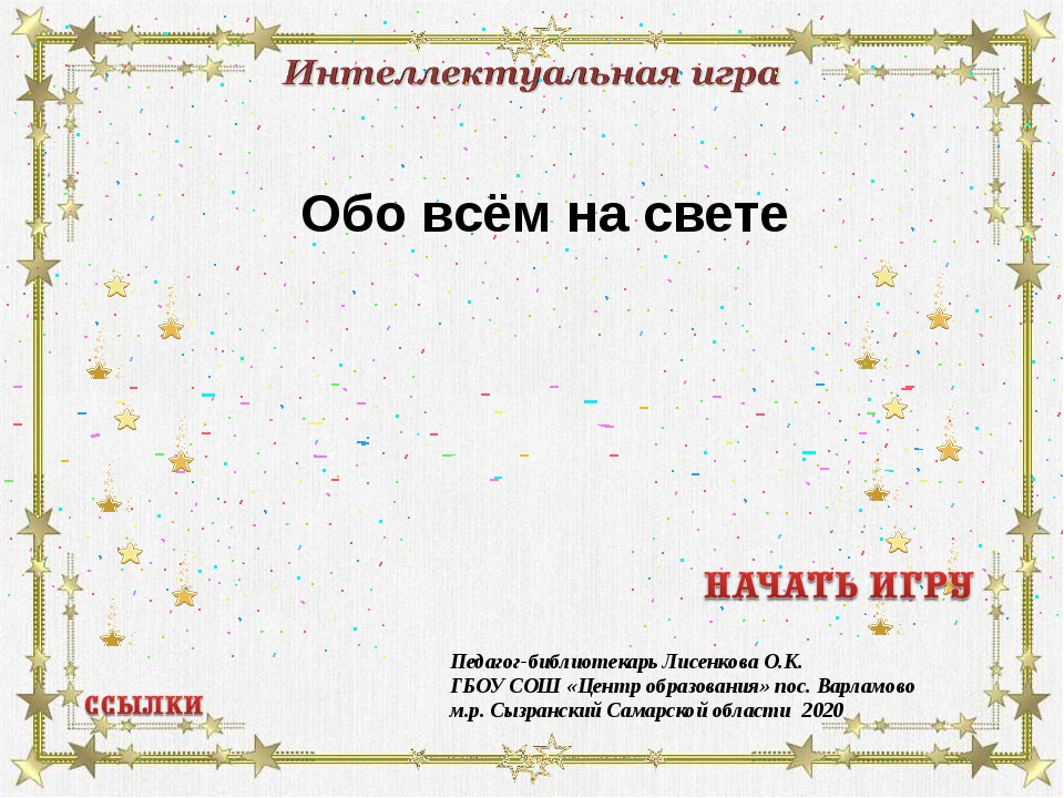 Педагог-библиотекарь Лисенкова О.К. ГБОУ СОШ «Центр образования» пос. Варламо...