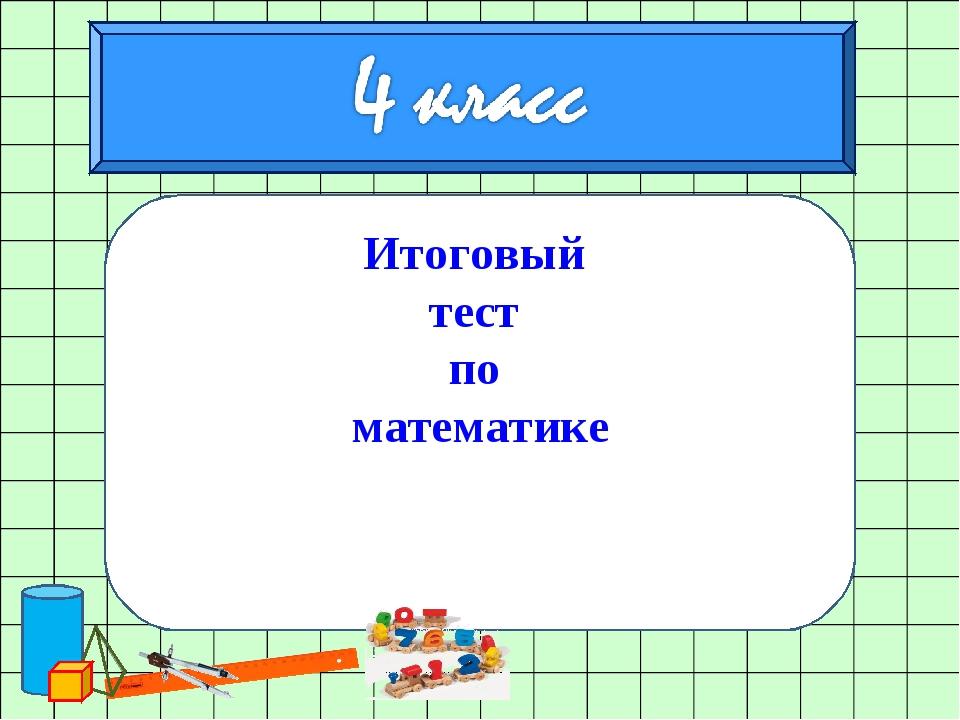 Итоговый тест по математике