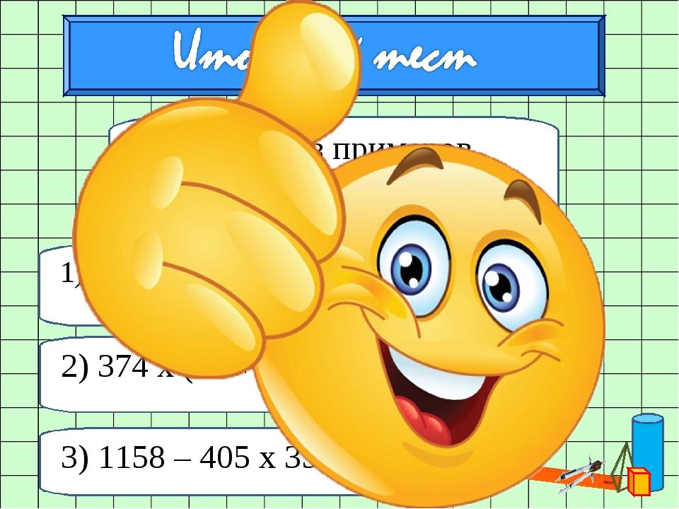 6. В каком из примеров первое действие умножение? 1) 500100 – 211072 : 8 х 4...