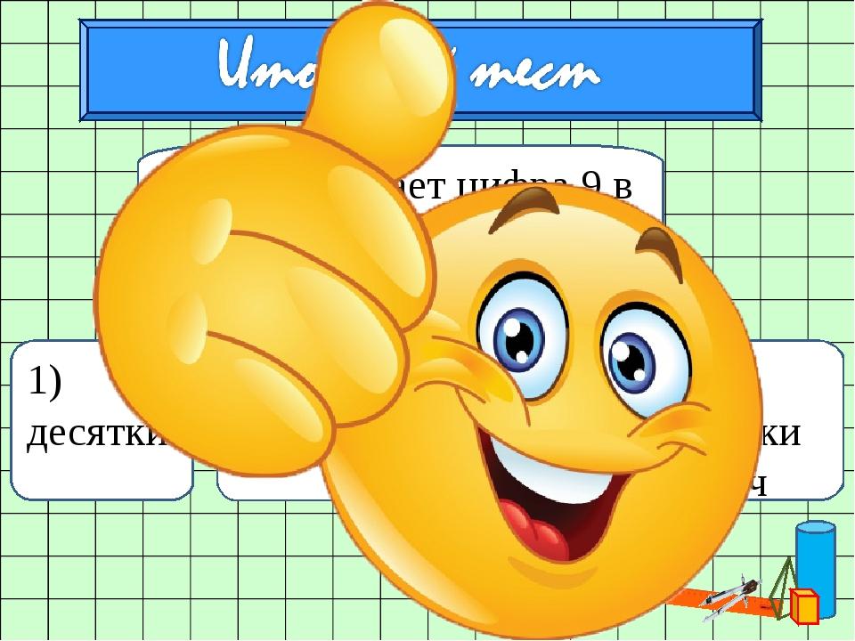 2. Что означает цифра 9 в записи числа 3029781? 1) десятки 2) сотни 3) единиц...