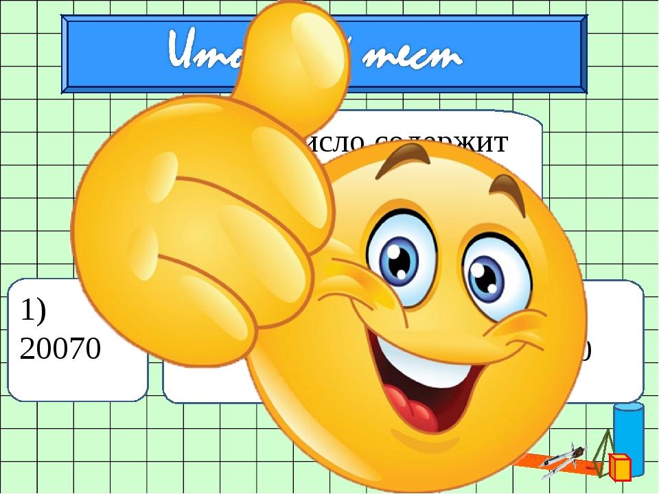3. Какое число содержит 7 единиц 5-го разряда и 2 единицы 2-го разряда? 1) 20...