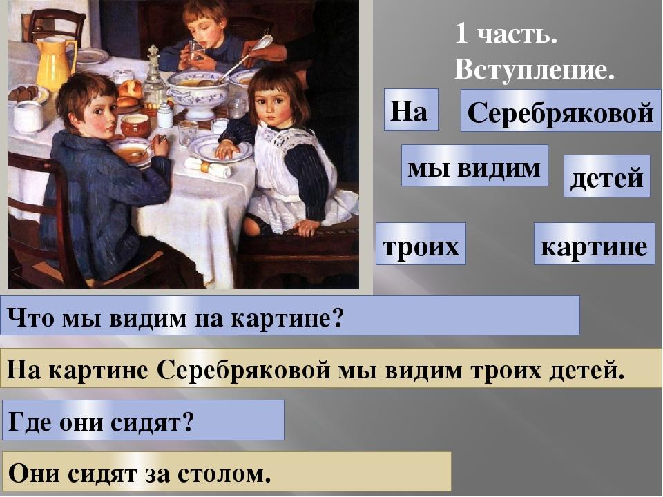 тепла картинка серебрякова за обедом составить рассказ кайф получай удовольствие