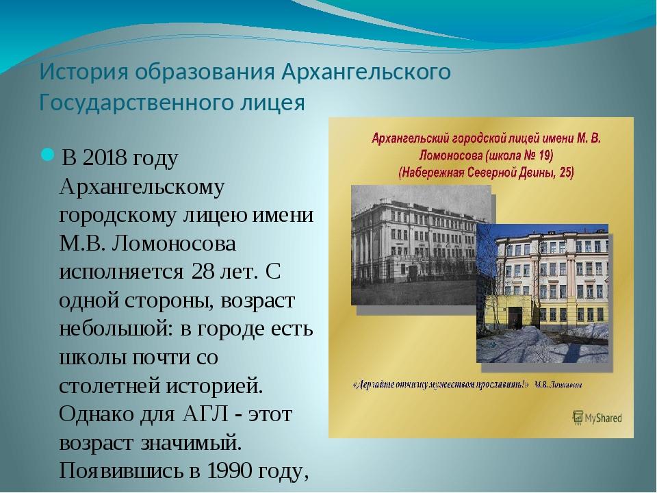 История образования Архангельского Государственного лицея В 2018 году Арханге...
