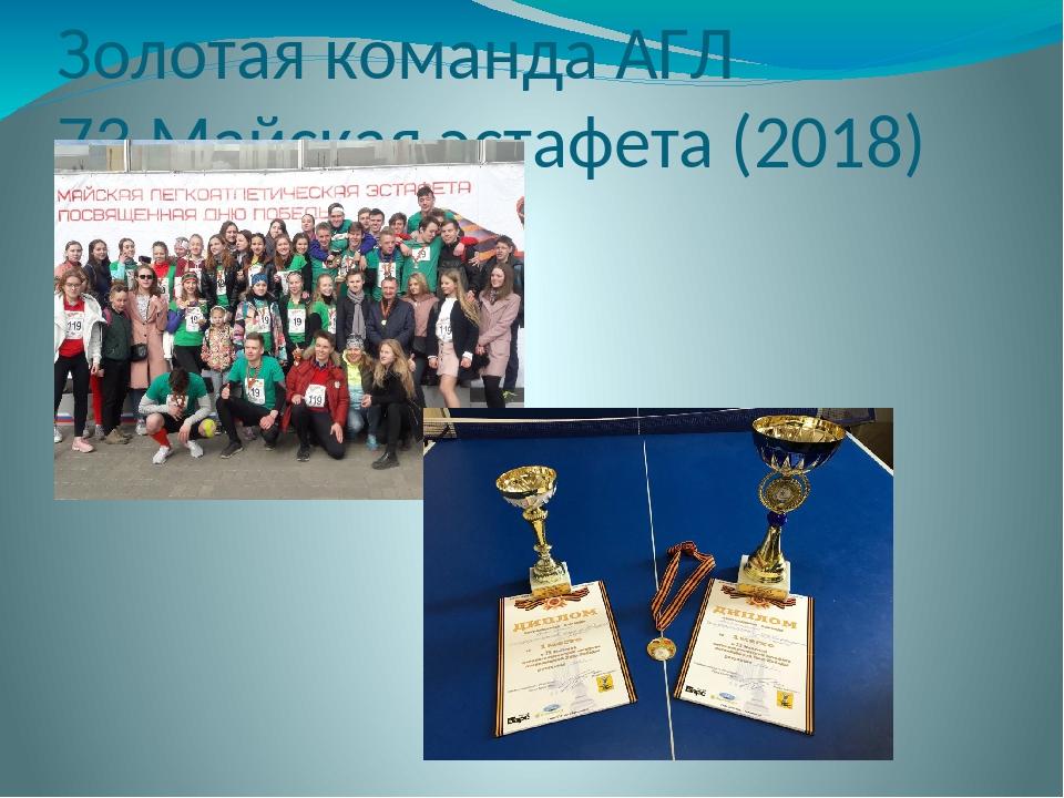Золотая команда АГЛ 73 Майская эстафета (2018)