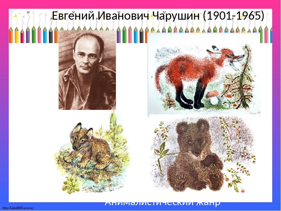 Евгений Иванович Чарушин (1901-1965) Анималистический жанр http://linda6035.u...