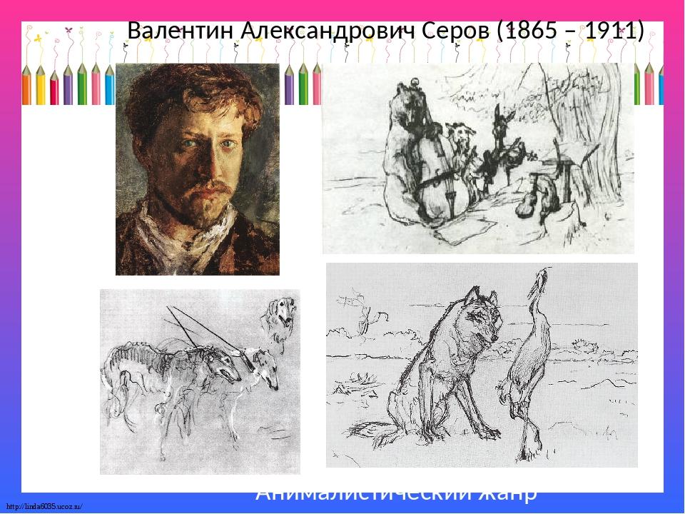 Валентин Александрович Серов (1865 – 1911) Анималистический жанр http://linda...