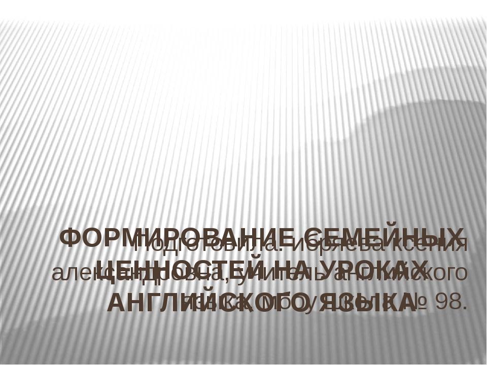 Подготовила: ибряева ксения александровна, учитель английского языка, мбоу шк...