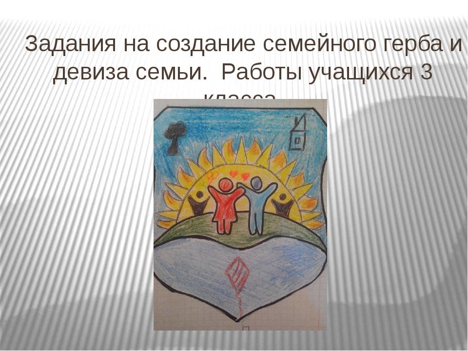 Задания на создание семейного герба и девиза семьи. Работы учащихся 3 класса.