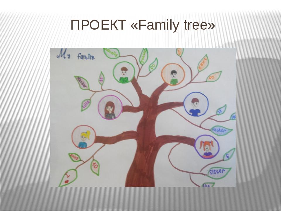 ПРОЕКТ «Family tree»