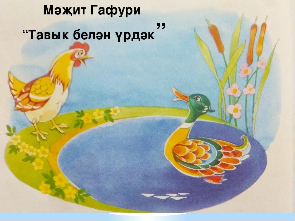 "Мәҗит Гафури ""Тавык белән үрдәк"""