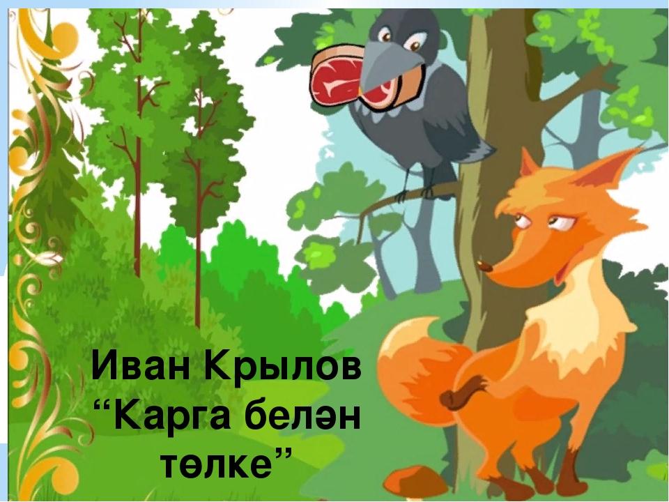"""Иван Крылов """"Карга белән төлке"""""""