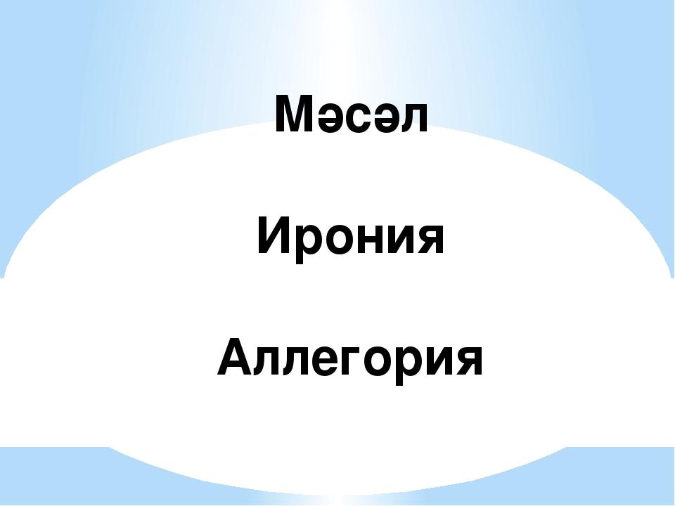 Мәсәл Ирония Аллегория