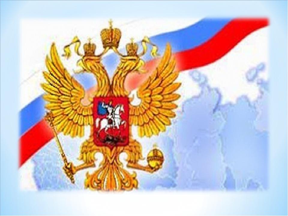 расту ноги картинки славные символы россии кого есть