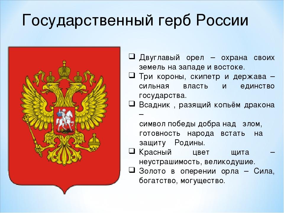 считают эти картинки славные символы россии музыкальная видео