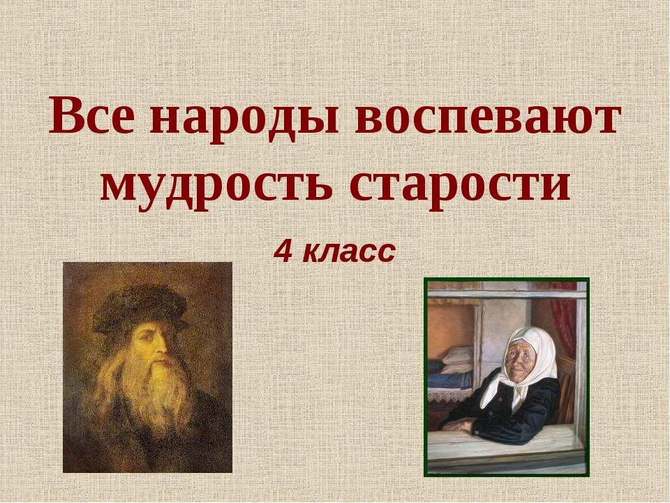 Все народы воспевают мудрость старости 4 класс