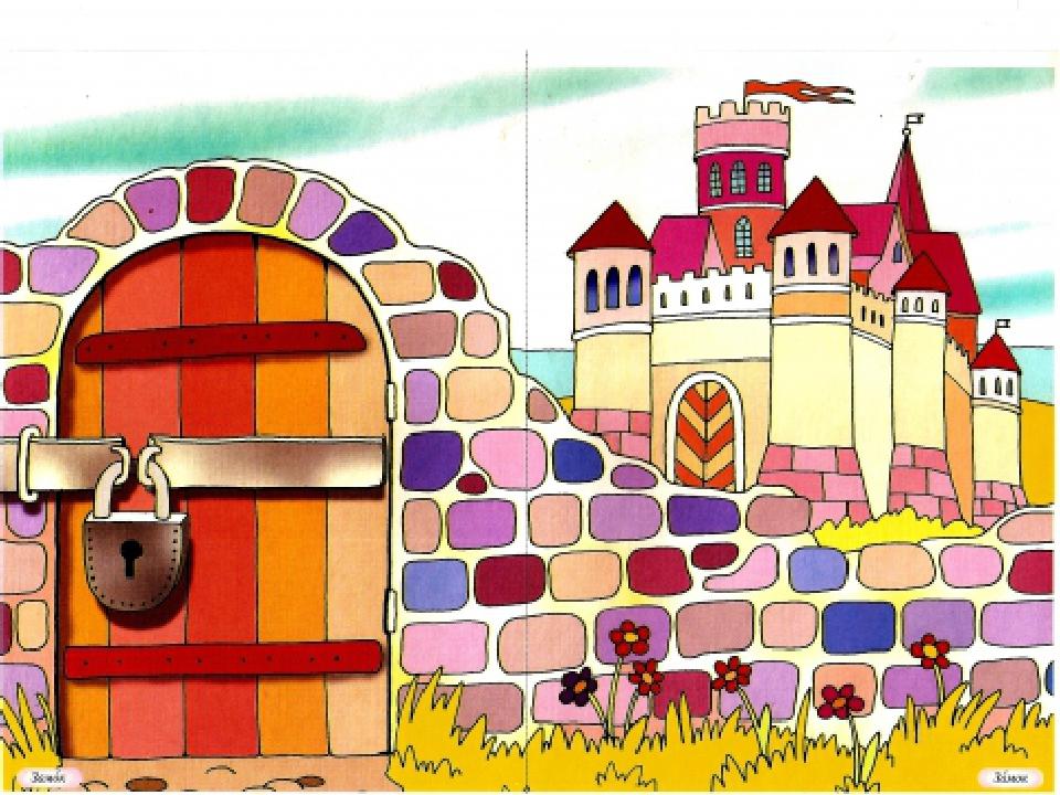 трех картинка сказочные ворота с навесным замком найдутся